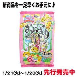 【!先行発売 1/21~1/28!】おにぎりせんべいイースターパック(1ケース5袋入)