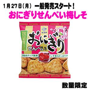 【数量限定】52gおにぎりせんべい梅しそ(1ケース20袋入)