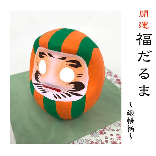 福だるま(歌舞伎の緞帳柄)