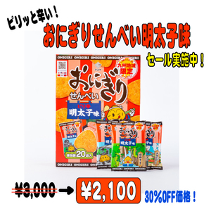 【30%OFF】おにぎりせんべい明太子味(1ケース5箱入)