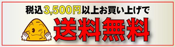 3,500円以上送料無料